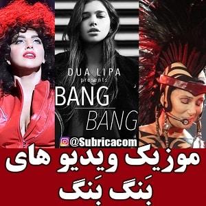 دانلود موزیک ویدیو Dua Lipa - Bang Bang با زیرنویس فارسی