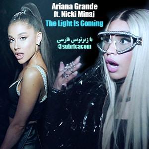 موزیک ویدیو Ariana Grande - the light is coming ft. Nicki Minaj با زیرنویس فارسی