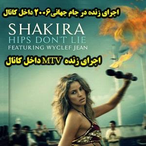 موزیک ویدیو Shakira - Hips Don't Lie ft. Wyclef Jean با زیرنویس فارسی