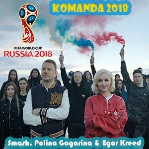 موزیک ویدیو Smash, Polina Gagarina & Egor Kreed - Komanda 2018 با زیرنویس فارسی