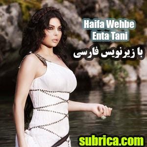موزیک ویدیو Haifa Wehbe Enta Tani هيفاء وهبى أنت تاني