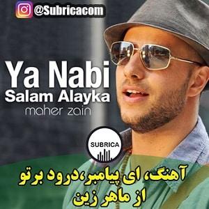 موزیک ویدیو Maher Zain - Ya Nabi Salam Alayka با زیرنویس فارسی