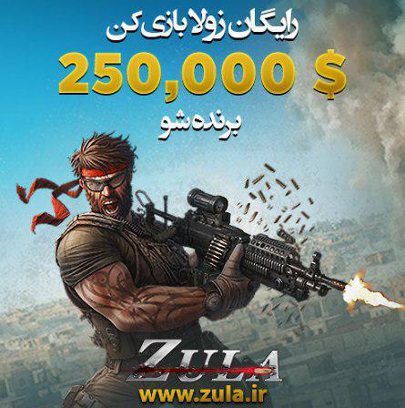 زولا بازی کن و 250,000 دلار بزنده شو !