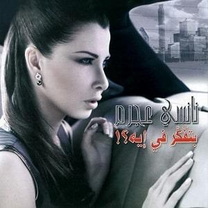 موزیک ویدیو Nancy Ajram Betfakar Fi Eih نانسي عجرم بتفكر في إيه با زیرنویس فارسی