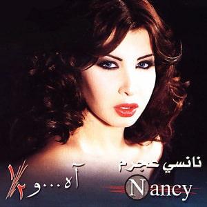 موزیک ویدیو Nancy Ajram - Enta eih با زیرنویس فارسی