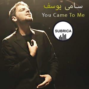 موزیک ویدیو Sami Yusuf - You Came To Me با زیرنویس فارسی