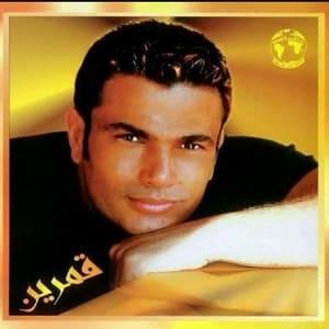 موزیک ویدیو Amr Diab - Amarain | عمرو دياب - قمرین با زیرنویس فارسی و عربی