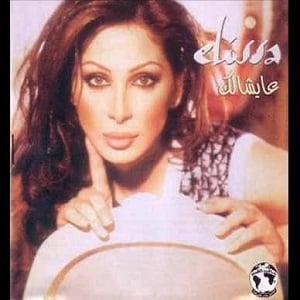 موزیک ویدیو Elissa - Ayshalak با زیرنویس فارسی