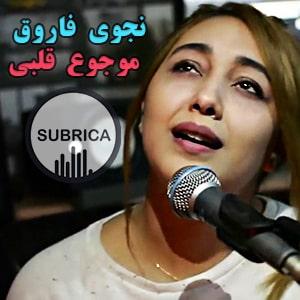 اجرای زنده نجوى فاروق موجوع قلبي با زیرنویس فارسی