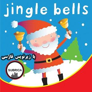 لیریک ویدیو Jingle Bells با زیرنویس فارسی