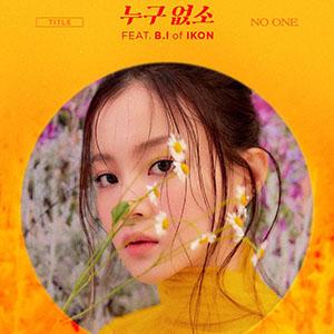 موزیک ویدیو LEE HI - NO ONE Feat. B.I of iKON cover با زیرنویس فارسی