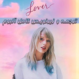 لیریک ویدیو آلبوم Lovers از تیولر سوئیفت با زیرنویس