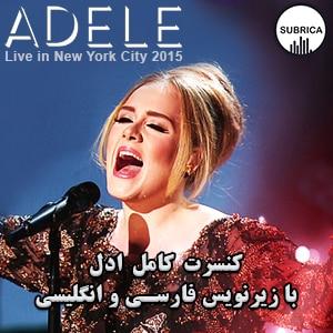 کنسرت ادل Adele Live in New York City 2015 با زیرنویس فارسی