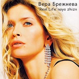 موزیک ویدیو Vera Brezhneva - Real Life'naya zhizn' با زیرنویس فارسی