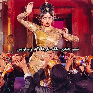 شوهندی ملکه مارها Khel Wohi Phir Aaj - Nigahen -Nagina - II با زیرنویس فارسی
