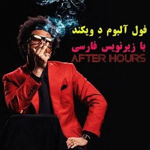 دانلود آلبوم کامل د ویکند The Weeknd - After Hours Album با زیرنویس