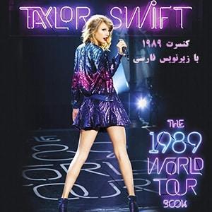 کنسرت تیلور سوئیفت Taylor Swift - The 1989 World Tour با زیرنویس