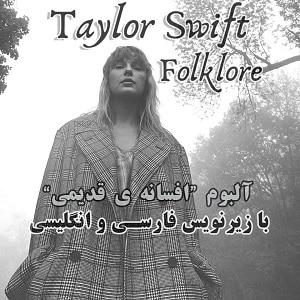آلبوم جدید تیلور سوئیفت به نام افسانه ی قدیمی Taylor Swift - Folklore با ترجمه و زیرنویس
