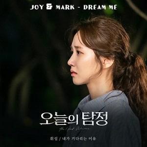 موزیک ویدیو Joy (Red Velvet), Mark (NCT) - (Dream Me) با زیرنویس فارسی