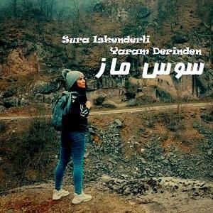 موزیک ویدیو سوسماز Sura iskenderli - Yaram Derinden cover با زیرنویس فارسی