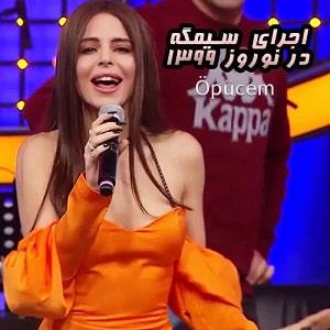 اجرای زنده Simge Sagin - As Bayraklari GEM TV 99 با زیرنویس فارسی
