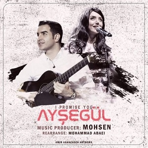 موزیک ویدیو Aysegul Coskun - Soz Verdim با زیرنویس