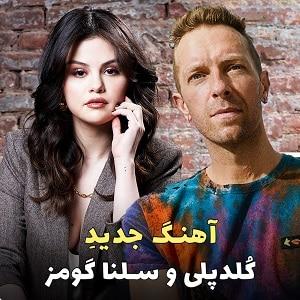 لیریک ویدیو Coldplay X Selena Gomez - Let Somebody Go با زیرنویس